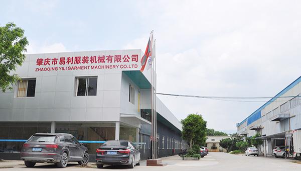 肇庆市易利服装机械有限公司