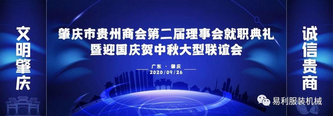 易利总经理易朝选当选为肇庆市贵州商会会长